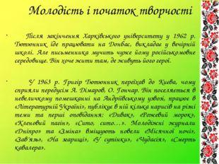 Література Вічна загадка любові: Літературна спадщина Григора Тютюнника. Спо
