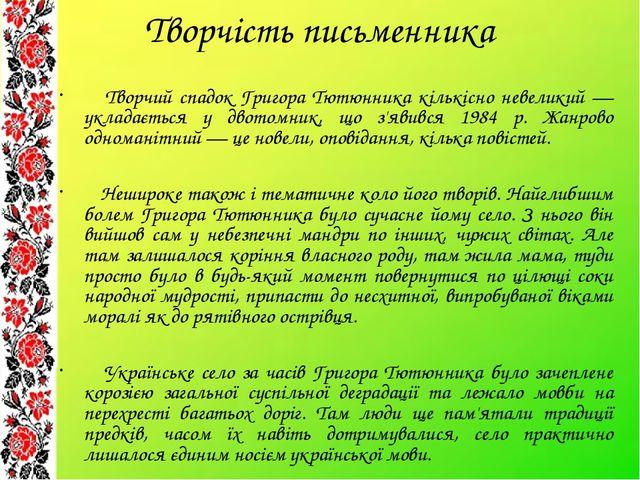 У творах Григора Тютюнника стільки правди життя, що читати їх відсторонено,...