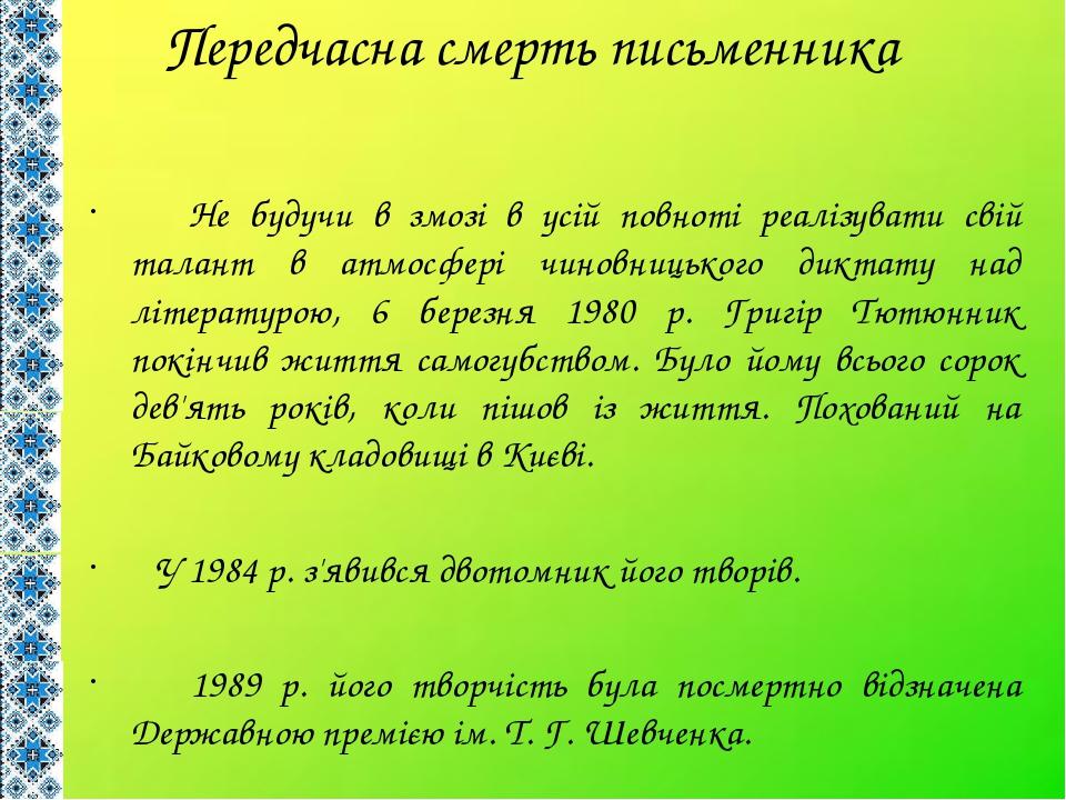 Творчий спадок Григора Тютюнника кількісно невеликий — укладається у двотомн...