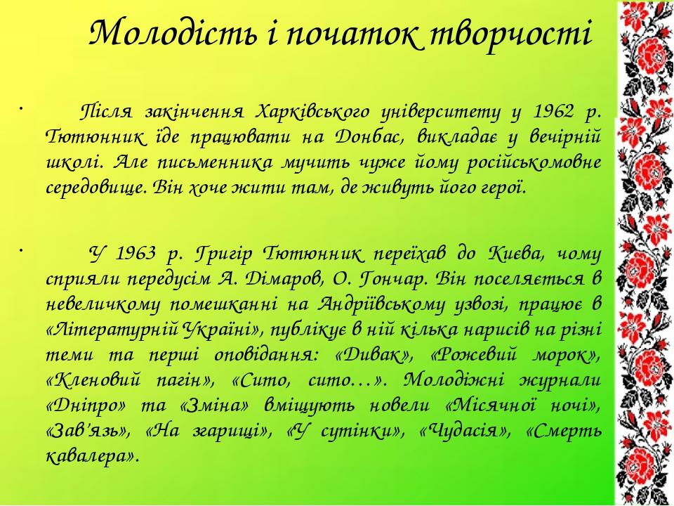 Література Вічна загадка любові: Літературна спадщина Григора Тютюнника. Спо...