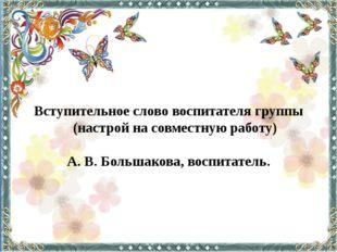 Вступительное слово воспитателя группы (настрой на совместную работу) А. В. Б