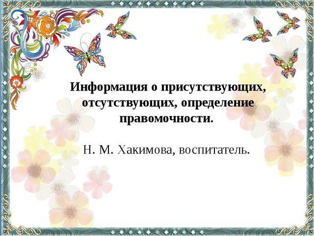 Информация о присутствующих, отсутствующих, определение правомочности. Н. М....
