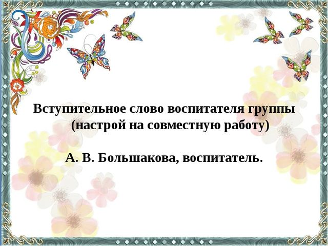 Вступительное слово воспитателя группы (настрой на совместную работу) А. В. Б...