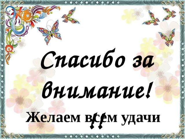 Спасибо за внимание!!! Желаем всем удачи