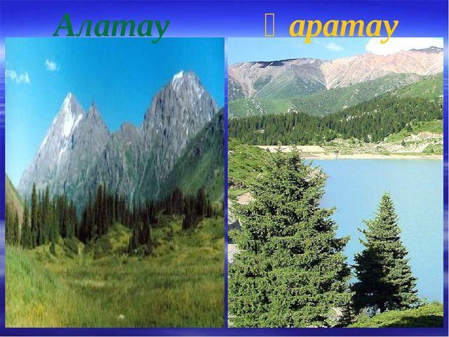 Алатау Қаратау