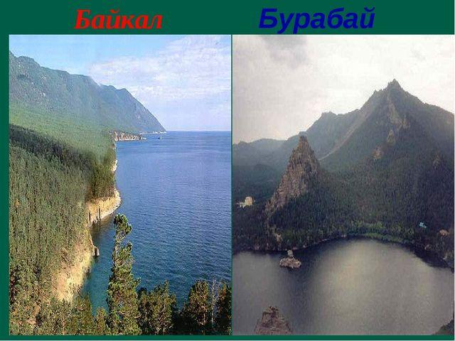 Байкал Бурабай