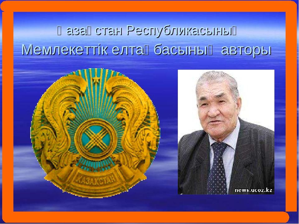 Қазақстан Республикасының Мемлекеттік елтаңбасының авторы
