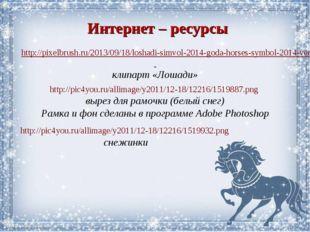 Интернет – ресурсы http://pixelbrush.ru/2013/09/18/loshadi-simvol-2014-goda-h
