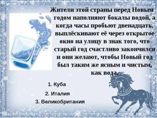 Жители этой страны перед Новым годом наполняют бокалы водой, а когда часы про