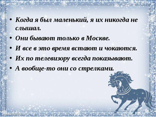 Когда я был маленький, я их никогда не слышал. Они бывают только в Москве. И...