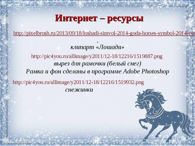Интернет – ресурсы http://pixelbrush.ru/2013/09/18/loshadi-simvol-2014-goda-h...