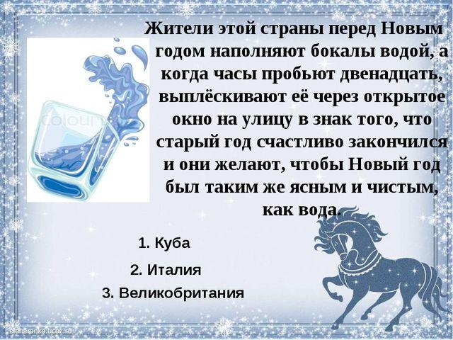 Жители этой страны перед Новым годом наполняют бокалы водой, а когда часы про...
