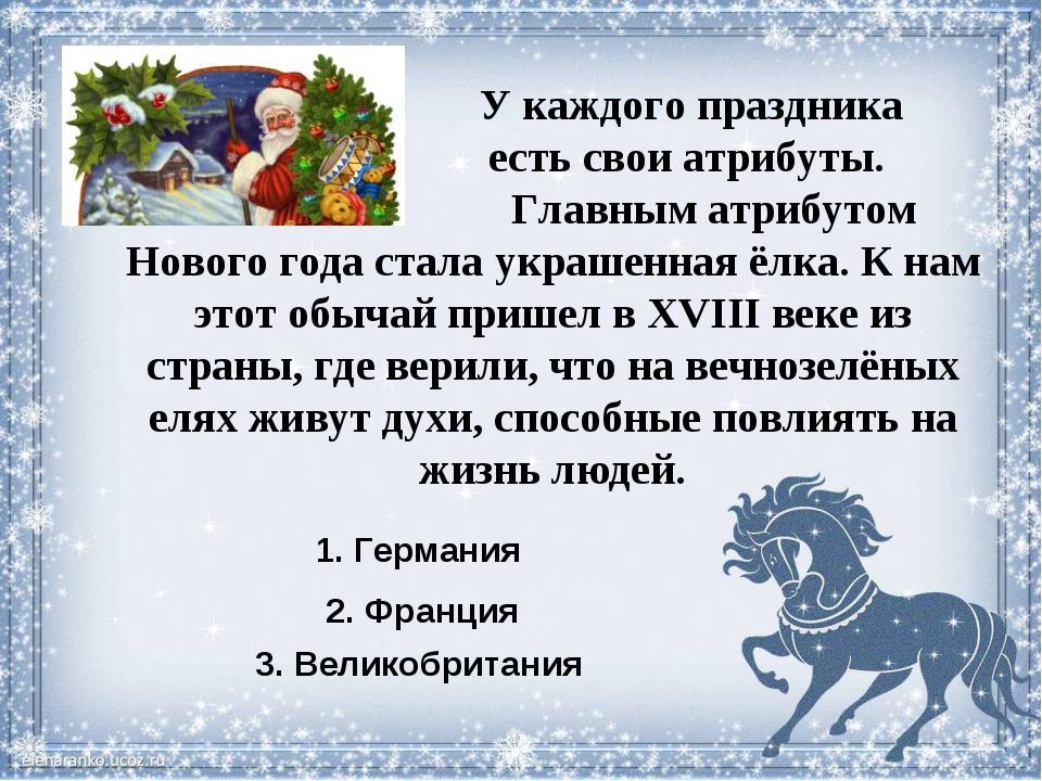У каждого праздника есть свои атрибуты. Главным атрибутом Нового года стала...