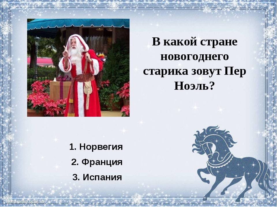 В какой стране новогоднего старика зовут Пер Ноэль? 1. Норвегия 2. Франция 3....
