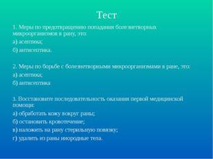 Тест 1. Меры по предотвращению попадания болезнетворных микроорганизмов в ран