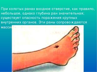 При колотых ранах входное отверстие, как правило, небольшое, однако глубина р