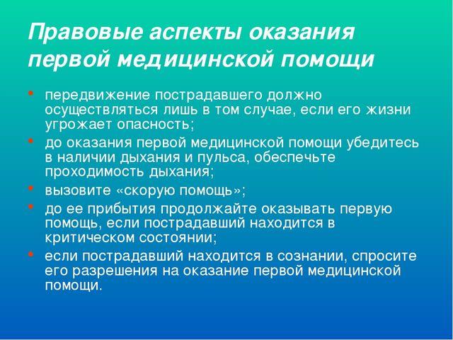 Правовые аспекты оказания первой медицинской помощи передвижение пострадавшег...