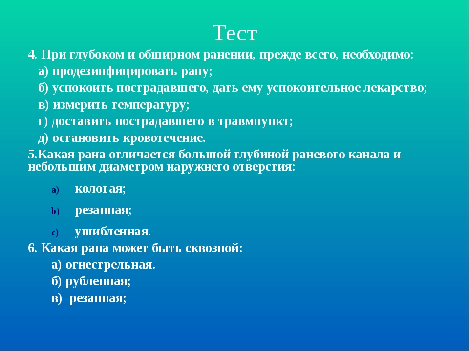 Тест 4. При глубоком и обширном ранении, прежде всего, необходимо: а) продези...
