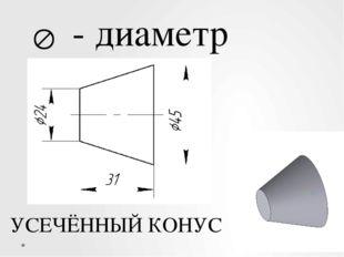  - диаметр УСЕЧЁННЫЙ КОНУС