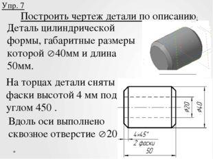 Деталь цилиндрической формы, габаритные размеры которой 40мм и длина 50мм. Н