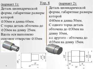 (вариант 1): Деталь цилиндрической формы, габаритные размеры которой 30мм и