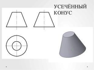 УСЕЧЁННЫЙ КОНУС
