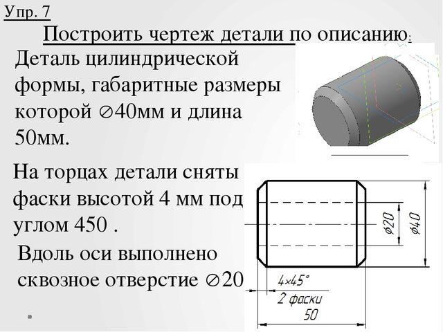 Деталь цилиндрической формы, габаритные размеры которой 40мм и длина 50мм. Н...