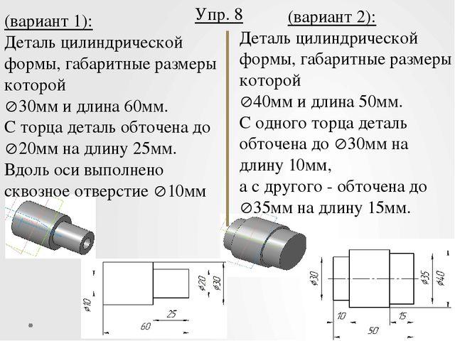 (вариант 1): Деталь цилиндрической формы, габаритные размеры которой 30мм и...