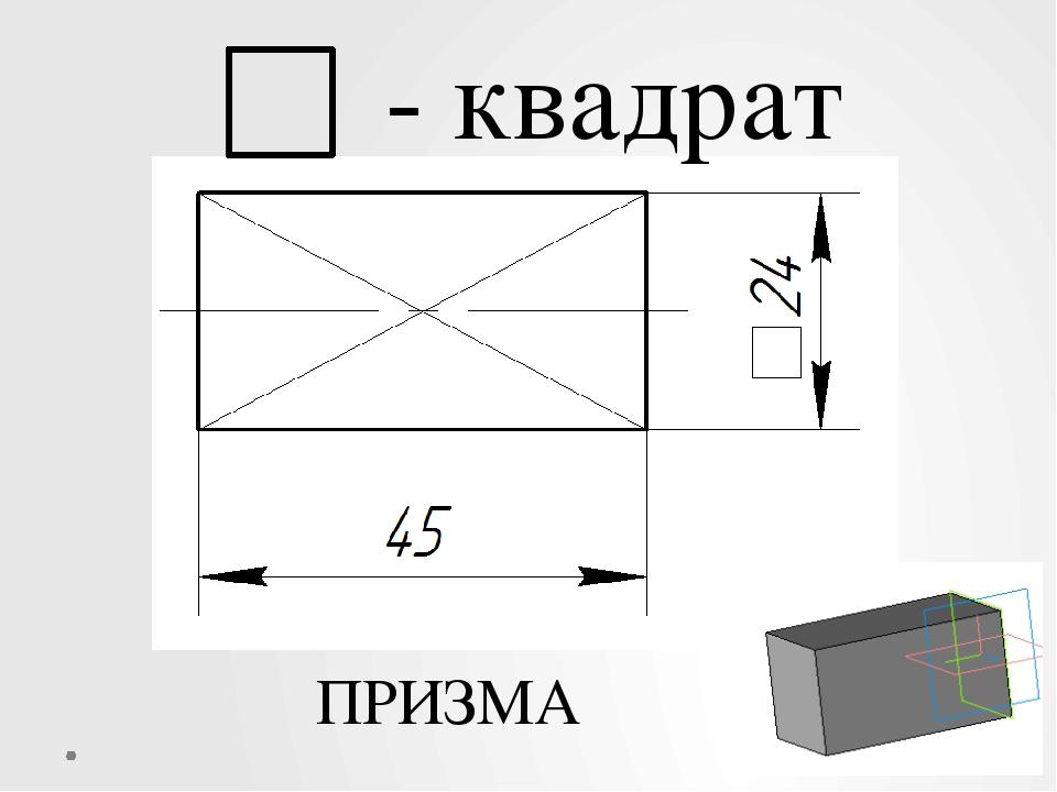 - квадрат ПРИЗМА