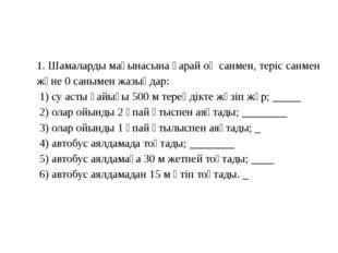 1. Шамаларды мағынасына қарай оң санмен, теріс санмен және 0 санымен жазыңдар