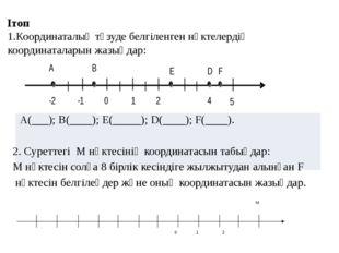 Ітоп 1.Координаталық түзуде белгіленген нүктелердің координаталарын жазыңдар