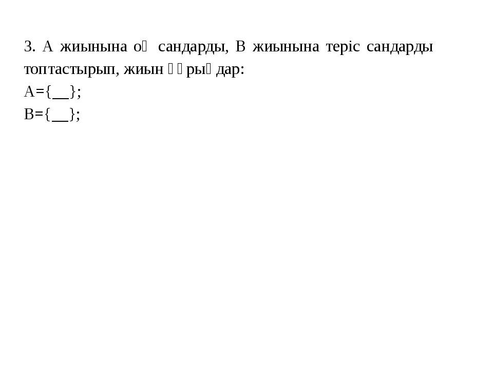 3. А жиынына оң сандарды, В жиынына теріс сандарды топтастырып, жиын құрыңдар...