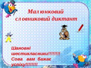 Малюнковий словниковий диктант Шановні шестикласники!!!!!!!! Сова вам бажає у