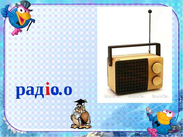 рад…о радіо