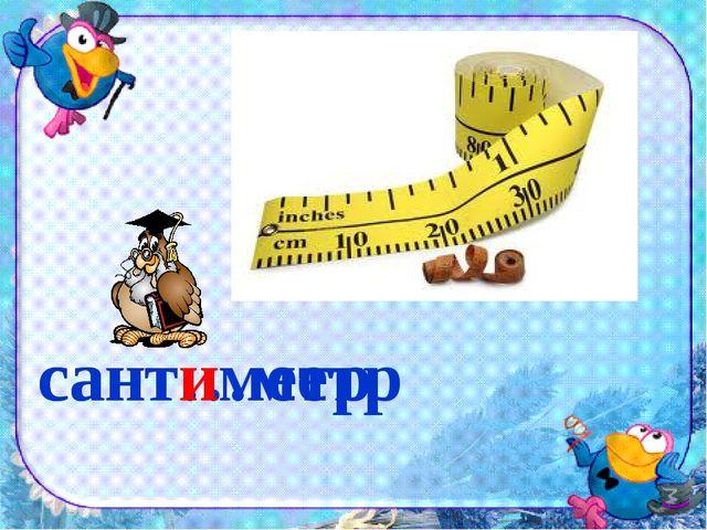 сант…метр сантиметр