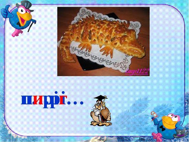 п…рі… пиріг