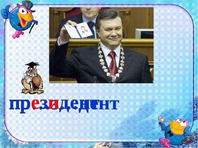пр…з…дент президент