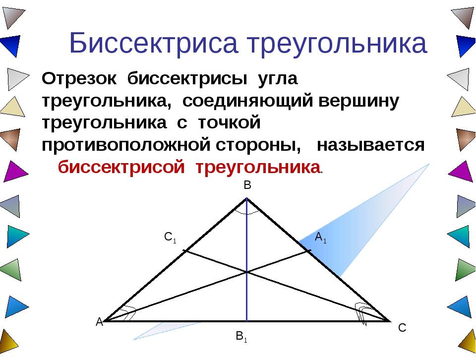 Как нарисовать треугольник с биссектрисами