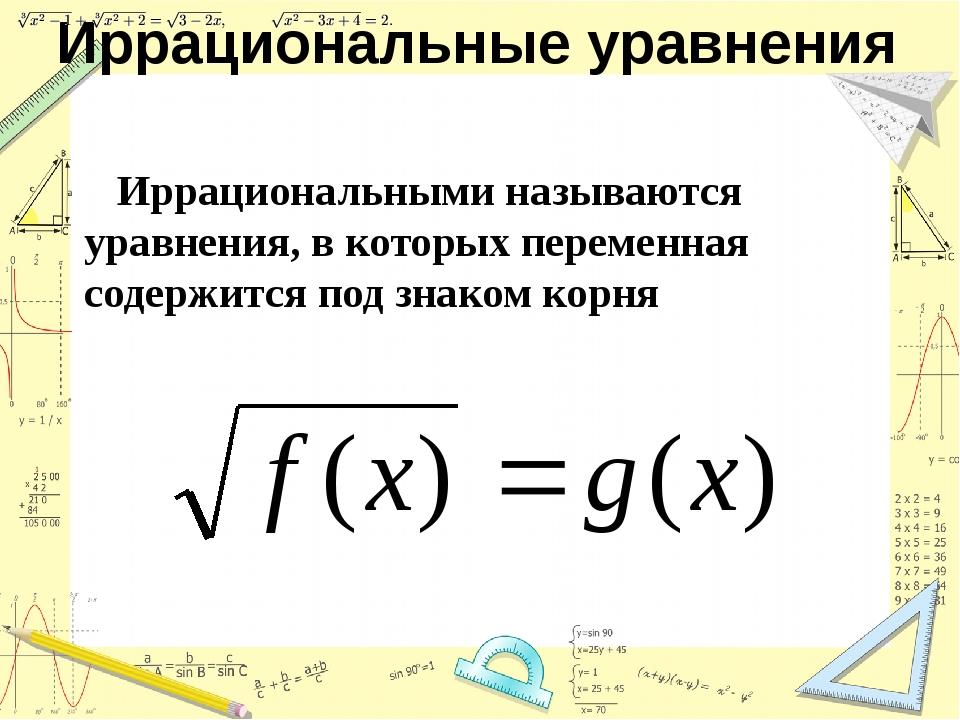 Иррациональные уравнения Иррациональными называются уравнения, в которых пере...