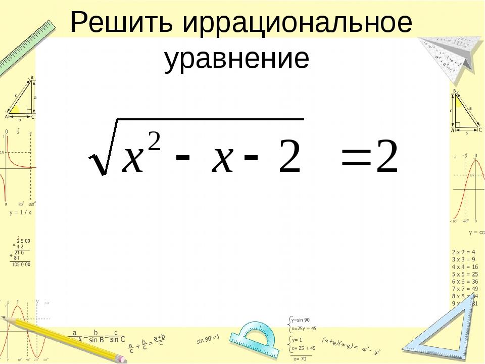 Решить иррациональное уравнение