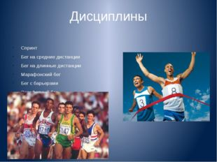 Дисциплины Спринт Бег на средние дистанции Бег на длинные дистанции Марафонск