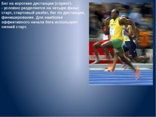 Бег на короткие дистанции (спринт). - условно разделяется на четыре фазы: ста
