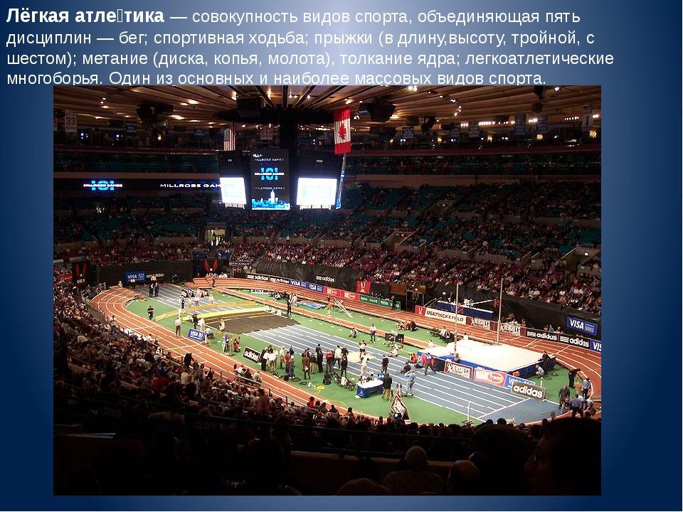 Лёгкая атле́тика— совокупность видов спорта, объединяющая пять дисциплин—б...