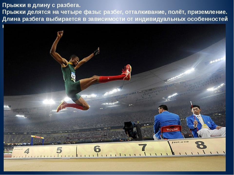 Прыжки в длину с разбега. Прыжки делятся на четыре фазы: разбег, отталкивание...