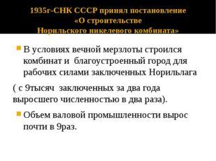 1935г-СНК СССР принял постановление «О строительстве Норильского никелевого к