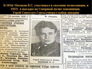 В 1934г Молоков В.С. участвовал в спасении челюскинцев, в 1937г в высадке на