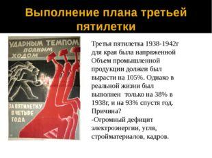 Выполнение плана третьей пятилетки Третья пятилетка 1938-1942г для края была