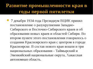 Развитие промышленности края в годы первой пятилетки 7 декабря 1934 года Пре
