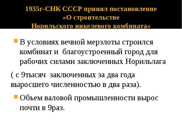 1935г-СНК СССР принял постановление «О строительстве Норильского никелевого к...