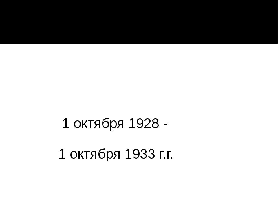 Первая пятилетка 1 октября 1928 - 1 октября 1933 г.г.